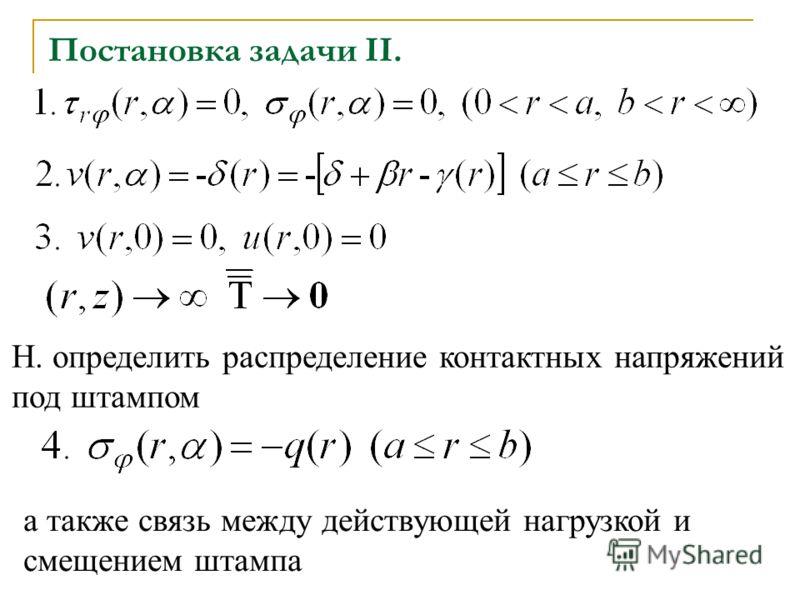 Н. определить распределение контактных напряжений под штампом Постановка задачи II. а также связь между действующей нагрузкой и смещением штампа