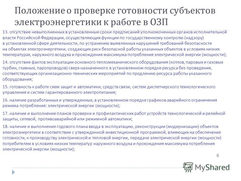 Положение о проверке готовности субъектов электроэнергетики к работе в ОЗП 13. отсутствие невыполненных в установленные сроки предписаний уполномоченных органов исполнительной власти Российской Федерации, осуществляющих функции по государственному ко