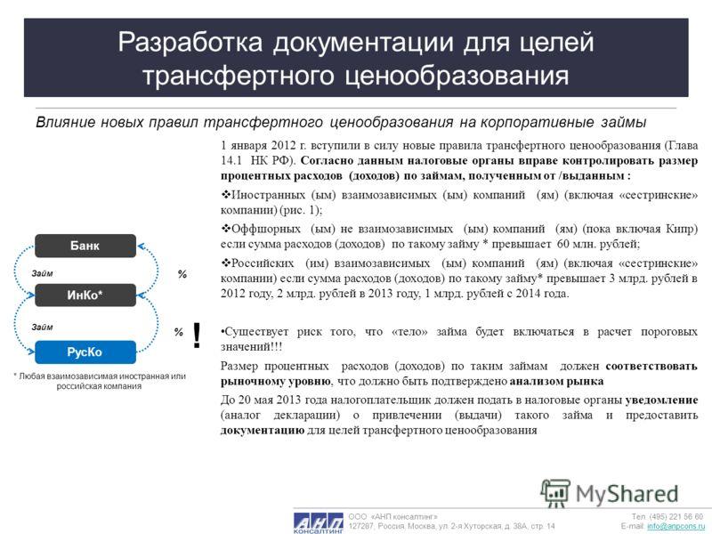 Влияние новых правил трансфертного ценообразования на корпоративные займы 1 января 2012 г. вступили в силу новые правила трансфертного ценообразования (Глава 14.1 НК РФ). Согласно данным налоговые органы вправе контролировать размер процентных расход