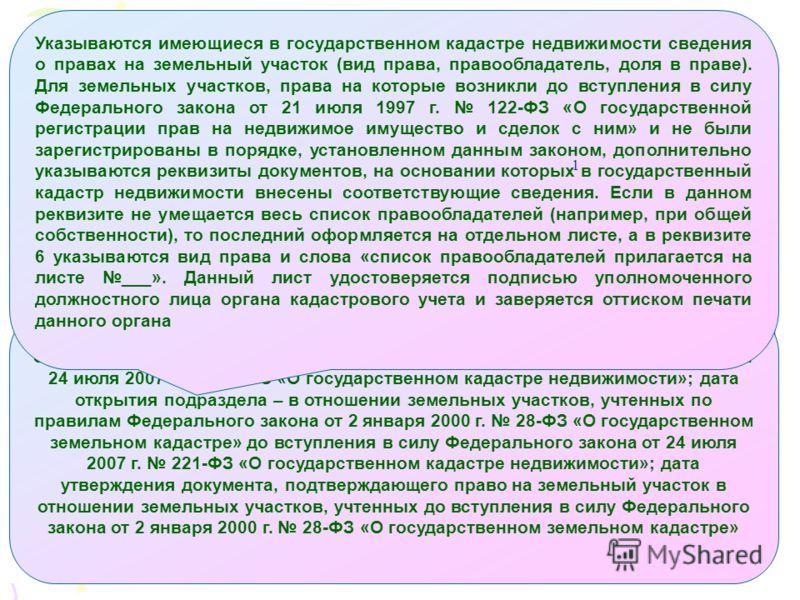 4 _____ _____ _____ _____ _____ _____ Астахова Ю.В. Троицкая СК 1975 г. 23053918500 1700 ± 4 кв. м _____ Под жилую застройку индивидуальную __________ собственность _____ _______ ____________________ весь _____ Местоположение установлено относительно