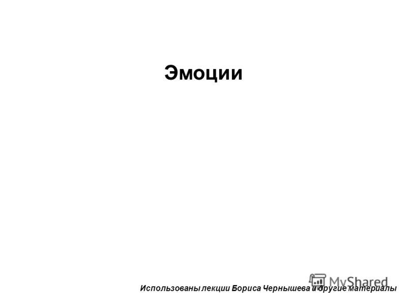 Эмоции Использованы лекции Бориса Чернышева и другие материалы