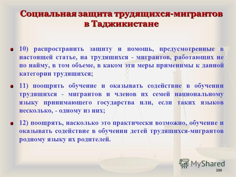 Социальная защита трудящихся-мигрантов в Таджикистане 10) распространить защиту и помощь, предусмотренные в настоящей статье, на трудящихся - мигрантов, работающих не по найму, в том объеме, в каком эти меры применимы к данной категории трудящихся; 1