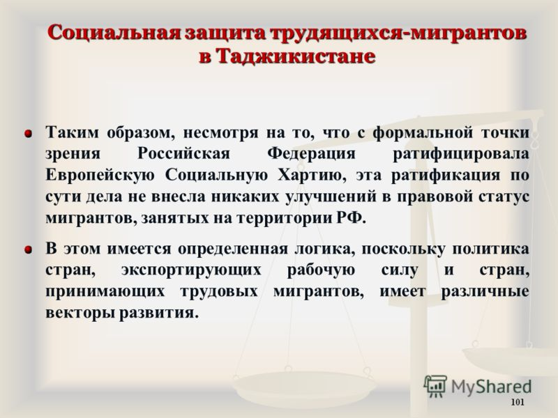 Социальная защита трудящихся-мигрантов в Таджикистане Таким образом, несмотря на то, что с формальной точки зрения Российская Федерация ратифицировала Европейскую Социальную Хартию, эта ратификация по сути дела не внесла никаких улучшений в правовой