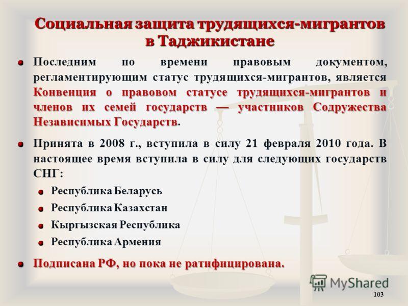 Социальная защита трудящихся-мигрантов в Таджикистане Конвенция о правовом статусе трудящихся-мигрантов и членов их семей государств участников Содружества Независимых Государств Последним по времени правовым документом, регламентирующим статус трудя