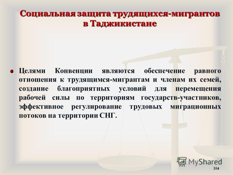 Социальная защита трудящихся-мигрантов в Таджикистане Целями Конвенции являются обеспечение равного отношения к трудящимся-мигрантам и членам их семей, создание благоприятных условий для перемещения рабочей силы по территориям государств-участников,