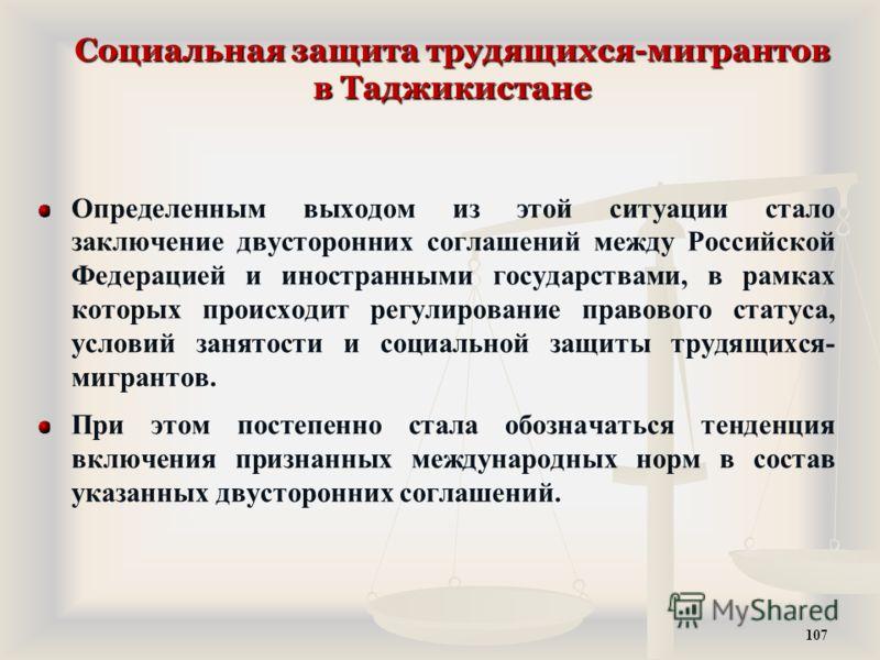 Социальная защита трудящихся-мигрантов в Таджикистане Определенным выходом из этой ситуации стало заключение двусторонних соглашений между Российской Федерацией и иностранными государствами, в рамках которых происходит регулирование правового статуса