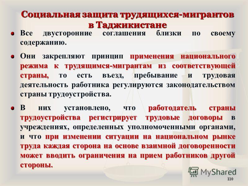 Социальная защита трудящихся-мигрантов в Таджикистане Все двусторонние соглашения близки по своему содержанию. применения национального режима к трудящимся-мигрантам из соответствующей страны, Они закрепляют принцип применения национального режима к