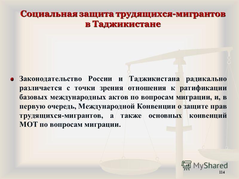 Социальная защита трудящихся-мигрантов в Таджикистане Законодательство России и Таджикистана радикально различается с точки зрения отношения к ратификации базовых международных актов по вопросам миграции, и, в первую очередь, Международной Конвенции