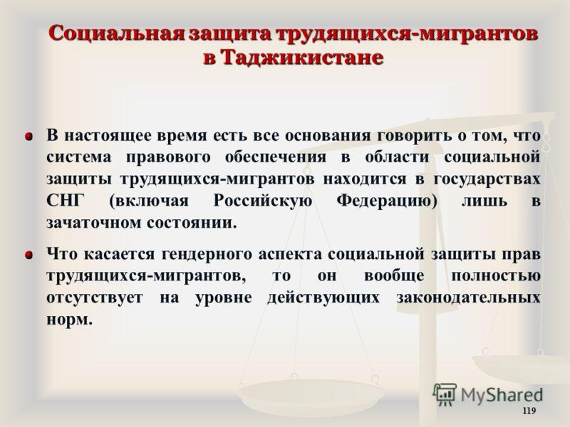 Социальная защита трудящихся-мигрантов в Таджикистане В настоящее время есть все основания говорить о том, что система правового обеспечения в области социальной защиты трудящихся-мигрантов находится в государствах СНГ (включая Российскую Федерацию)
