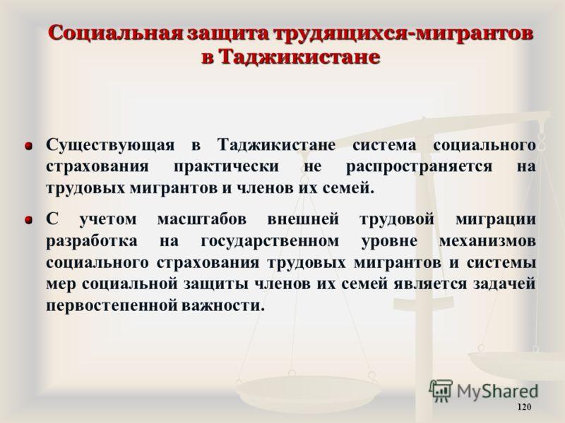 Социальная защита трудящихся-мигрантов в Таджикистане Существующая в Таджикистане система социального страхования практически не распространяется на трудовых мигрантов и членов их семей. С учетом масштабов внешней трудовой миграции разработка на госу