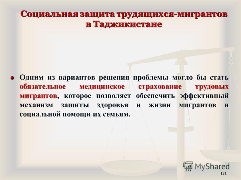 Социальная защита трудящихся-мигрантов в Таджикистане обязательное медицинское страхование трудовых мигрантов Одним из вариантов решения проблемы могло бы стать обязательное медицинское страхование трудовых мигрантов, которое позволяет обеспечить эфф