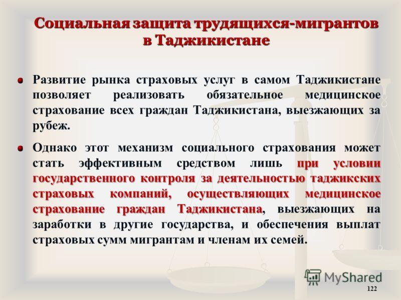 Социальная защита трудящихся-мигрантов в Таджикистане Развитие рынка страховых услуг в самом Таджикистане позволяет реализовать обязательное медицинское страхование всех граждан Таджикистана, выезжающих за рубеж. при условии государственного контроля