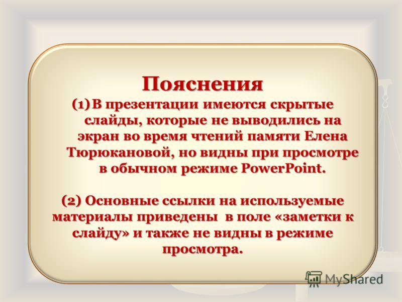 Пояснения (1)В презентации имеются скрытые слайды, которые не выводились на экран во время чтений памяти Елена Тюрюкановой, но видны при просмотре в обычном режиме PowerPoint. (2) Основные ссылки на используемые материалы приведены в поле «заметки к
