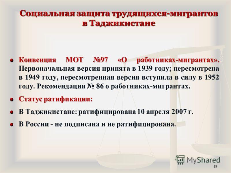 Социальная защита трудящихся-мигрантов в Таджикистане Конвенция МОТ 97 «О работниках-мигрантах». Конвенция МОТ 97 «О работниках-мигрантах». Первоначальная версия принята в 1939 году; пересмотрена в 1949 году, пересмотренная версия вступила в силу в 1
