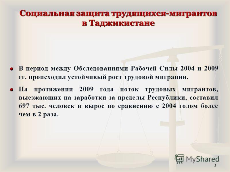 Социальная защита трудящихся-мигрантов в Таджикистане В период между Обследованиями Рабочей Силы 2004 и 2009 гг. происходил устойчивый рост трудовой миграции. На протяжении 2009 года поток трудовых мигрантов, выезжающих на заработки за пределы Респуб