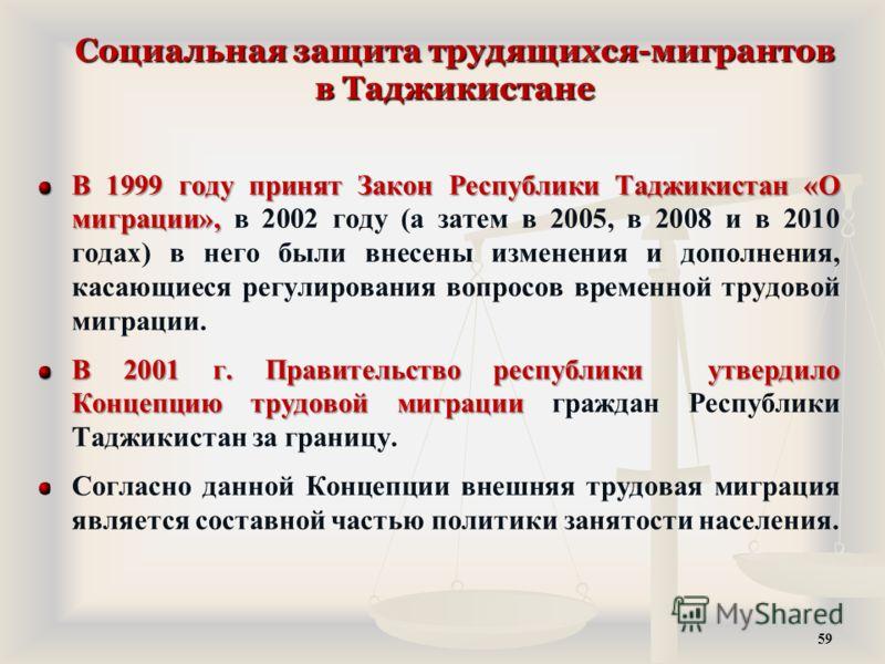 Социальная защита трудящихся-мигрантов в Таджикистане В 1999 году принят Закон Республики Таджикистан «О миграции», В 1999 году принят Закон Республики Таджикистан «О миграции», в 2002 году (а затем в 2005, в 2008 и в 2010 годах) в него были внесены