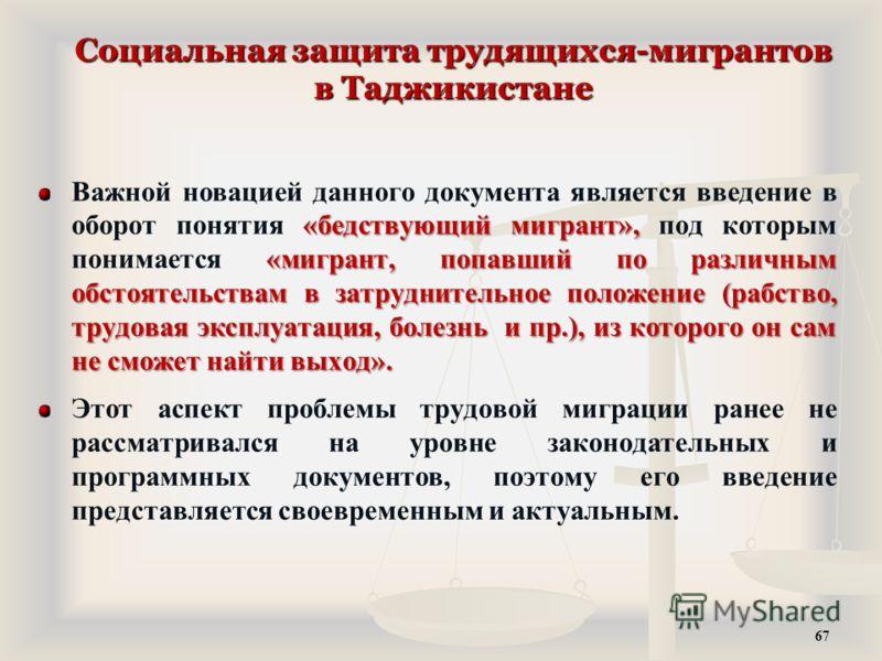 Социальная защита трудящихся-мигрантов в Таджикистане «бедствующий мигрант», «мигрант, попавший по различным обстоятельствам в затруднительное положение (рабство, трудовая эксплуатация, болезнь и пр.), из которого он сам не сможет найти выход». Важно