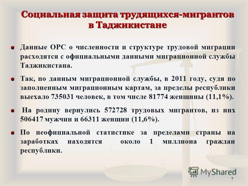 Социальная защита трудящихся-мигрантов в Таджикистане Данные ОРС о численности и структуре трудовой миграции расходятся с официальными данными миграционной службы Таджикистана. Так, по данным миграционной службы, в 2011 году, судя по заполненным мигр