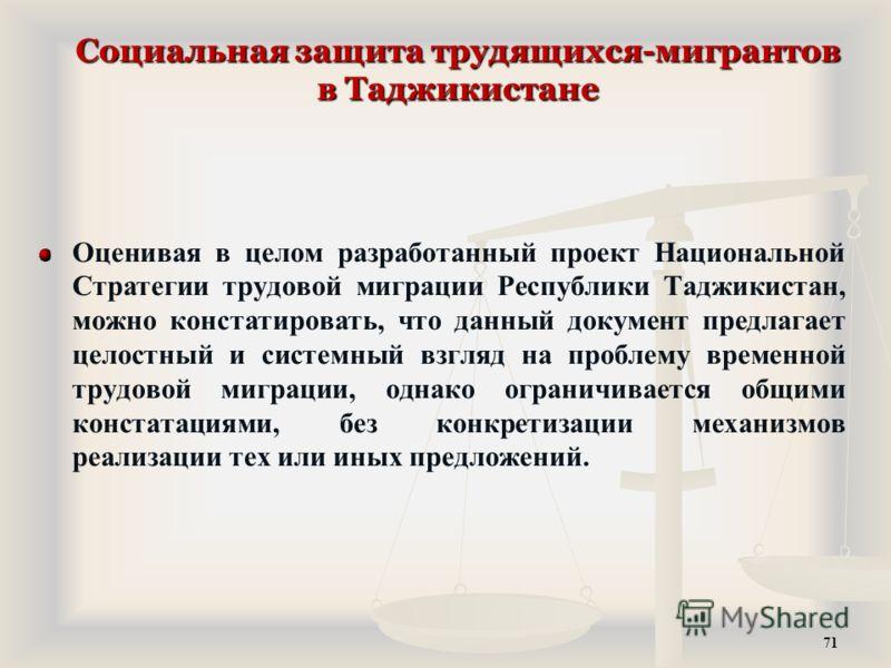 Социальная защита трудящихся-мигрантов в Таджикистане Оценивая в целом разработанный проект Национальной Стратегии трудовой миграции Республики Таджикистан, можно констатировать, что данный документ предлагает целостный и системный взгляд на проблему