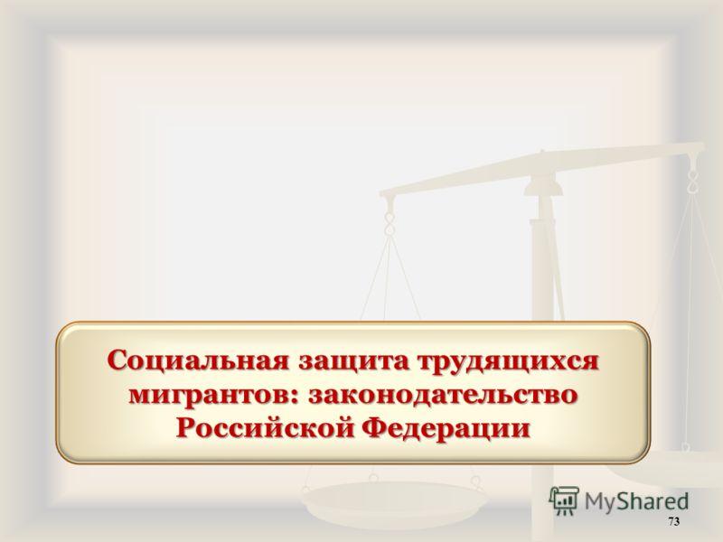 73 Социальная защита трудящихся мигрантов: законодательство Российской Федерации
