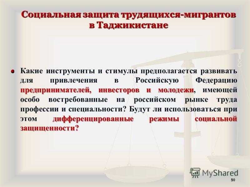 Социальная защита трудящихся-мигрантов в Таджикистане предпринимателей, инвесторов и молодежи дифференцированные режимы социальной защищенности? Какие инструменты и стимулы предполагается развивать для привлечения в Российскую Федерацию предпринимате