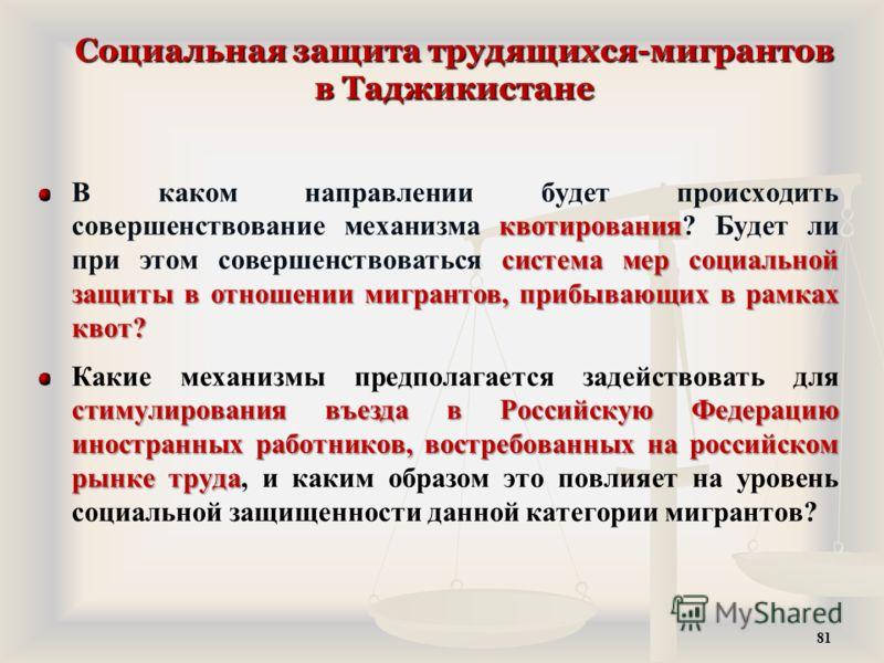 Социальная защита трудящихся-мигрантов в Таджикистане квотирования система мер социальной защиты в отношении мигрантов, прибывающих в рамках квот? В каком направлении будет происходить совершенствование механизма квотирования? Будет ли при этом совер