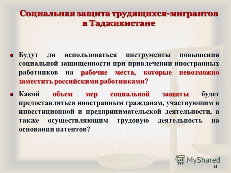 Социальная защита трудящихся-мигрантов в Таджикистане рабочие места, которые невозможно заместить российскими работниками? Будут ли использоваться инструменты повышения социальной защищенности при привлечении иностранных работников на рабочие места,