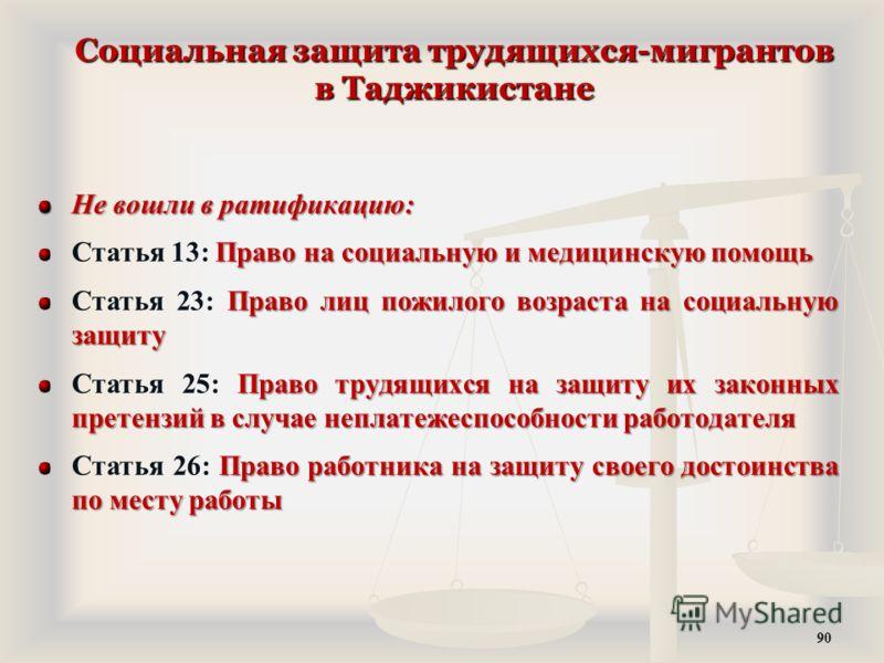 Социальная защита трудящихся-мигрантов в Таджикистане Не вошли в ратификацию: Право на социальную и медицинскую помощь Статья 13: Право на социальную и медицинскую помощь Право лиц пожилого возраста на социальную защиту Статья 23: Право лиц пожилого