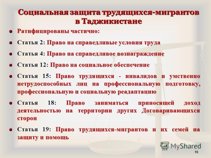 Социальная защита трудящихся-мигрантов в Таджикистане Ратифицированы частично: Право на справедливые условия труда Статья 2: Право на справедливые условия труда Право на справедливое вознаграждение Статья 4: Право на справедливое вознаграждение Право