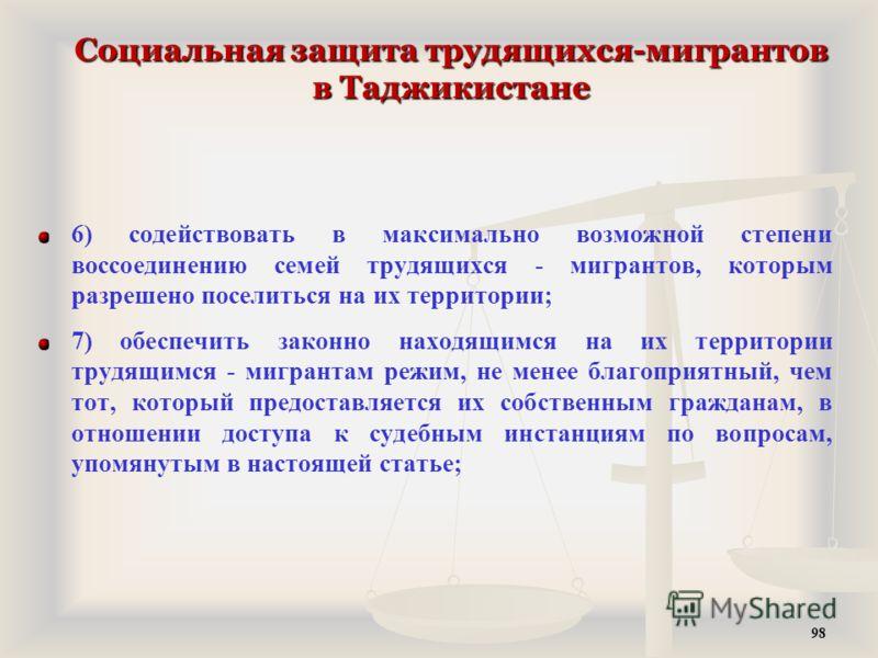 Социальная защита трудящихся-мигрантов в Таджикистане 6) содействовать в максимально возможной степени воссоединению семей трудящихся - мигрантов, которым разрешено поселиться на их территории; 7) обеспечить законно находящимся на их территории трудя