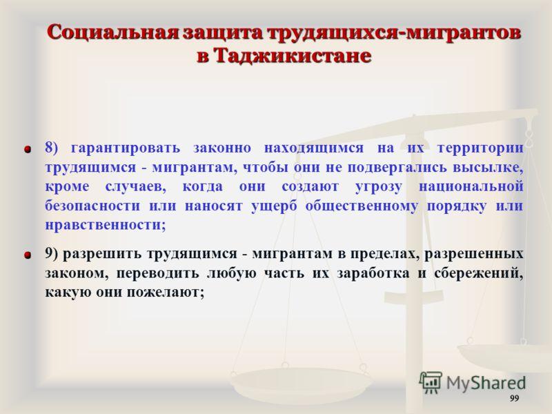 Социальная защита трудящихся-мигрантов в Таджикистане 8) гарантировать законно находящимся на их территории трудящимся - мигрантам, чтобы они не подвергались высылке, кроме случаев, когда они создают угрозу национальной безопасности или наносят ущерб