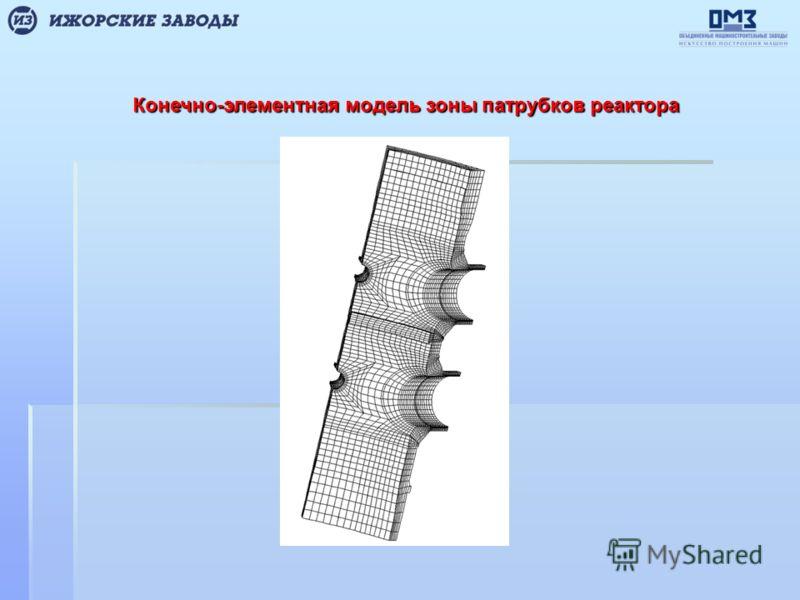 Конечно-элементная модель зоны патрубков реактора Конечно-элементная модель зоны патрубков реактора