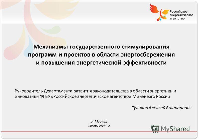 Российское энергетическое агентство Механизмы государственного стимулирования программ и проектов в области энергосбережения и повышения энергетической эффективности Руководитель Департамента развития законодательства в области энергетики и инноватик