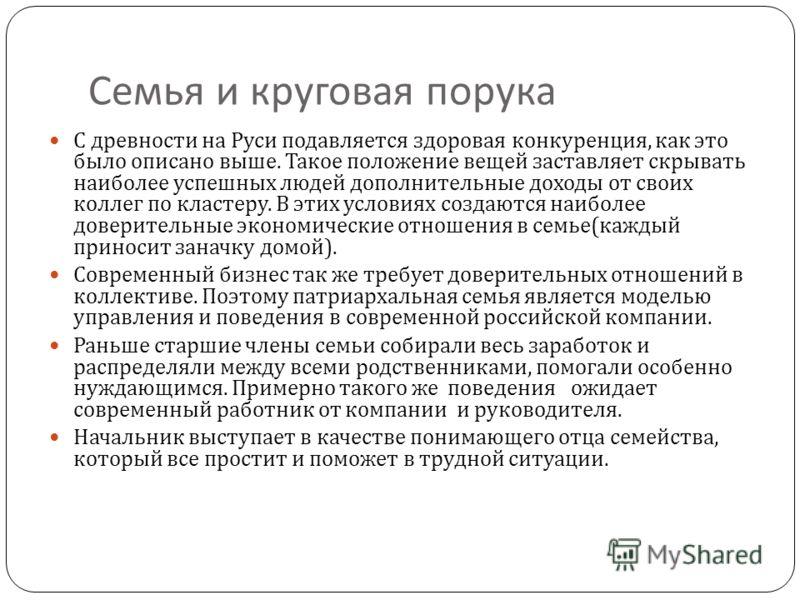 Семья и круговая порука С древности на Руси подавляется здоровая конкуренция, как это было описано выше. Такое положение вещей заставляет скрывать наиболее успешных людей дополнительные доходы от своих коллег по кластеру. В этих условиях создаются на