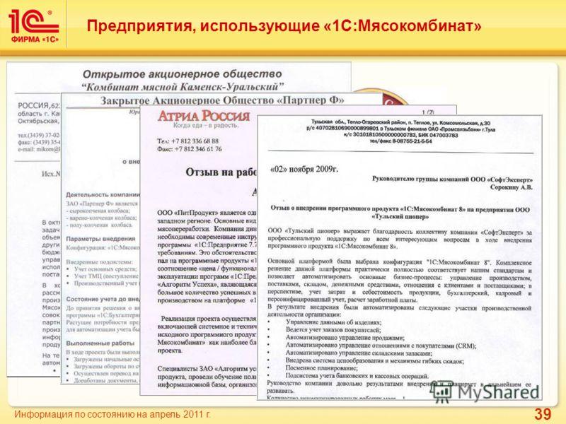 39 Предприятия, использующие «1С:Мясокомбинат»... и другие. Информация по состоянию на апрель 2011 г. Мясокомбинат «Коломенское»