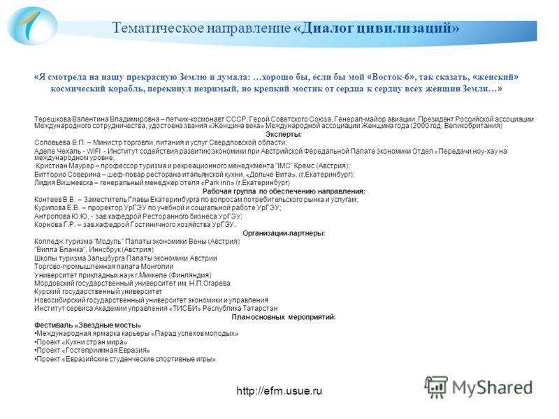 Проект реализуется в рамках и среди участников Первого Евразийского экономического форума молодежи с целью привлечения большего внимания к этому мероприятию. Мероприятия направления «Формирование компетенций, патриотизма и ответственности у современн