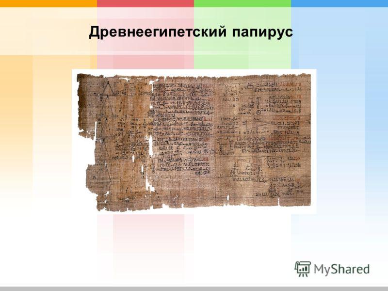 Древнеегипетский папирус