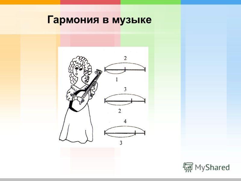 Гармония в музыке