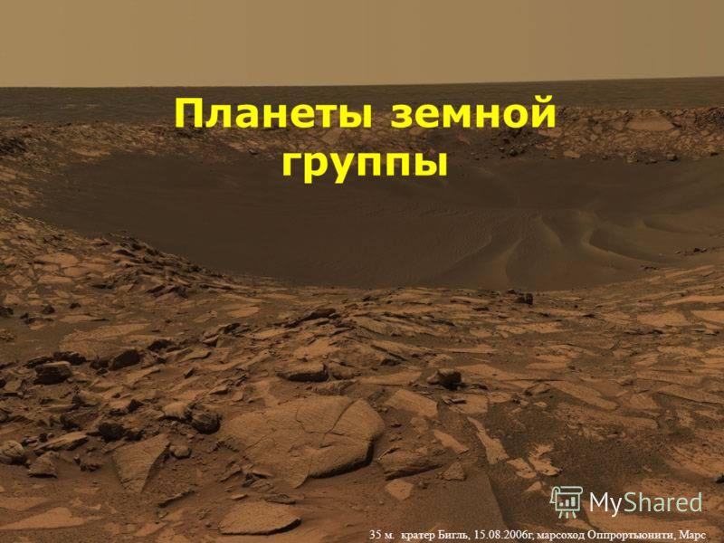 Планеты земной группы 35 м. кратер Бигль, 15.08.2006г, марсоход Оппрортьюнити, Марс