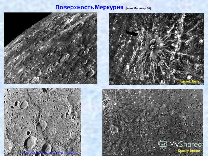 Поверхность Меркурия (фото Маринер-10) Кратер Дега Кратер Копли Извилистый уступ Санта - Мария