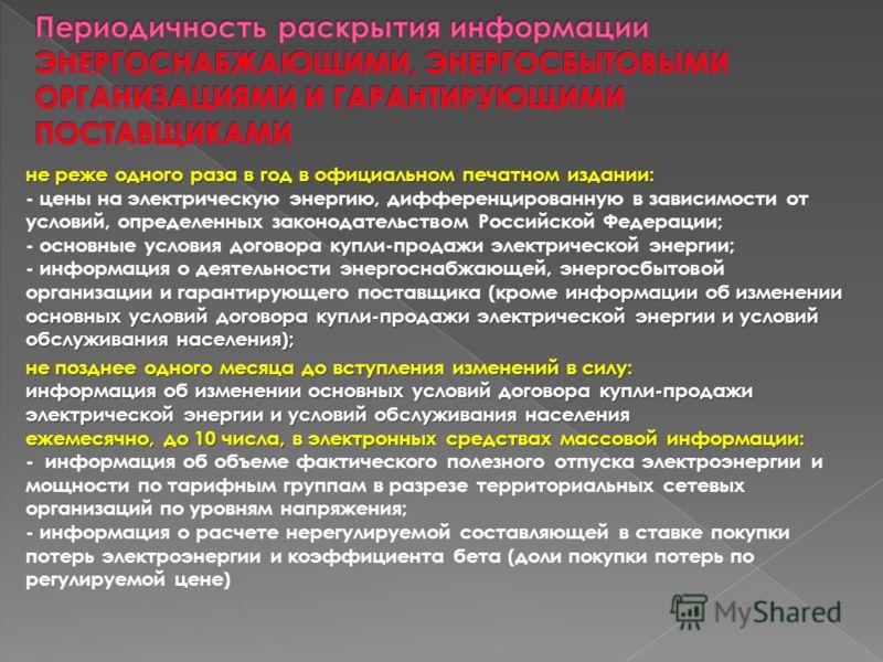 не реже одного раза в год в официальном печатном издании: - цены на электрическую энергию, дифференцированную в зависимости от условий, определенных законодательством Российской Федерации; - основные условия договора купли-продажи электрической энерг