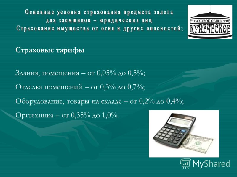 Страховые тарифы Здания, помещения – от 0,05% до 0,5%; Отделка помещений – от 0,3% до 0,7%; Оборудование, товары на складе – от 0,2% до 0,4%; Оргтехника – от 0,35% до 1,0%.