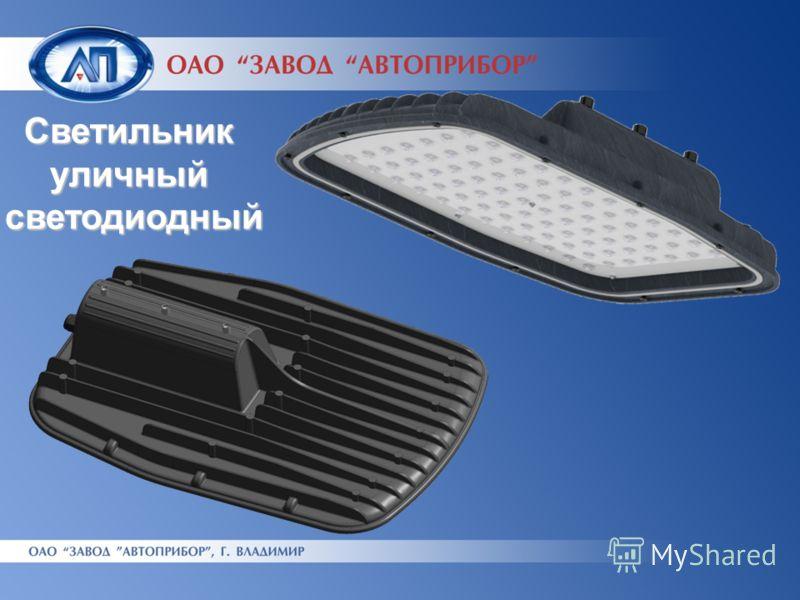 Светильникуличный светодиодный светодиодный