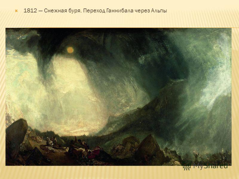 1812 Снежная буря. Переход Ганнибала через Альпы