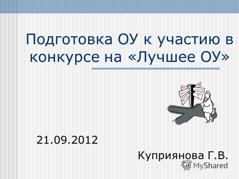 Подготовка ОУ к участию в конкурсе на «Лучшее ОУ» 21.09.2012 Куприянова Г.В.