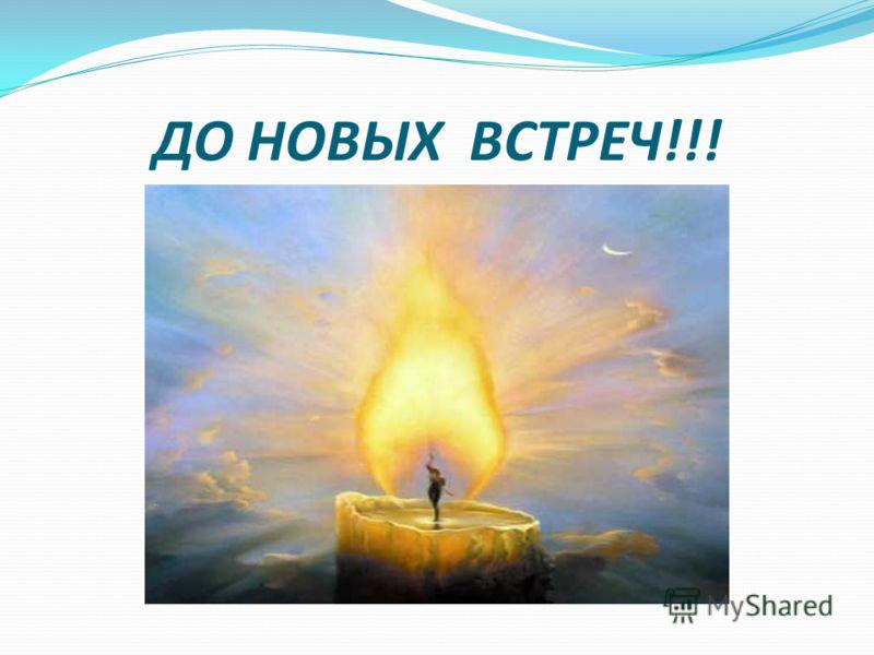 ДО НОВЫХ ВСТРЕЧ!!!