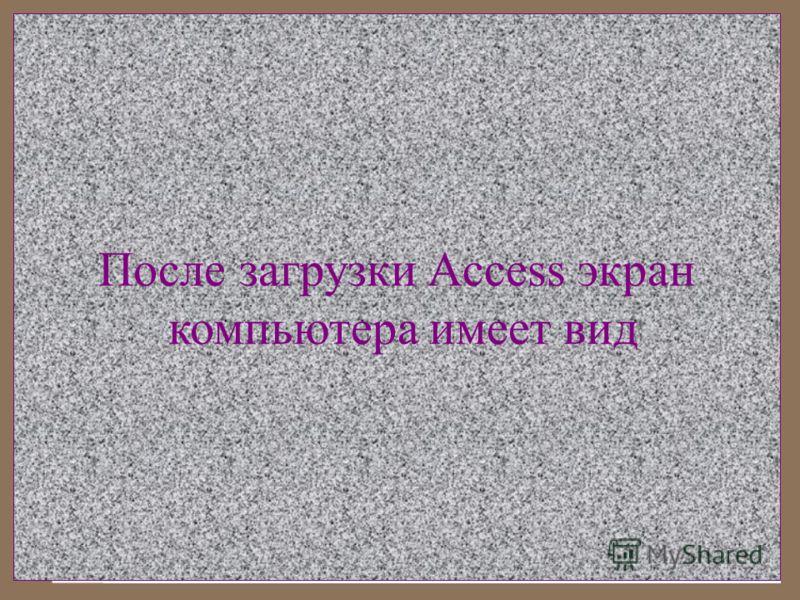 После загрузки Access экран компьютера имеет вид