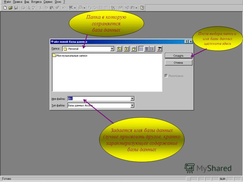 Папка в которую сохраняется база данных Задается имя базы данных (лучше присвоить другое, кратко характеризующее содержание базы данных После выбора папки и имя базы данных щелкните здесь