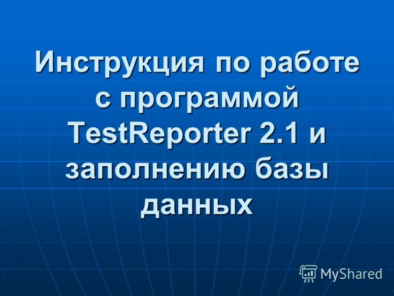 Инструкция по работе с программой TestReporter 2.1 и заполнению базы данных