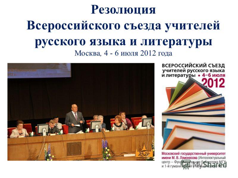 Резолюция Всероссийского съезда учителей русского языка и литературы Москва, 4 - 6 июля 2012 года